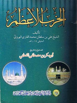 Hizbul Azam Pocket size with Takhrij