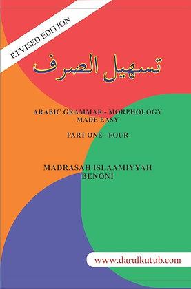 Arabic Grammar Morphology Made  ( Tasheel al Sarf )