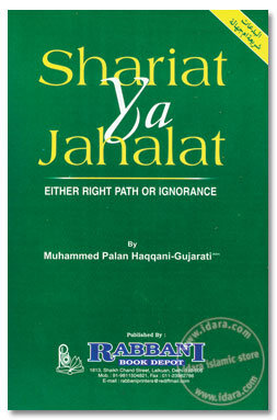 Shariyat ya Jahalat English - Either Right Path or Ignorance