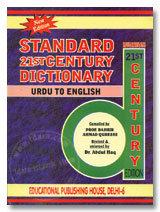 Practical Standard Twentieth Dictionary