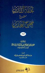 Tohfat Ul Qari Urdu Sharh Sahih ul Bukhari ( 10 vols )