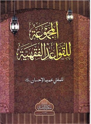 Al-Majmu Al qawaid-al-Fiqhiyah