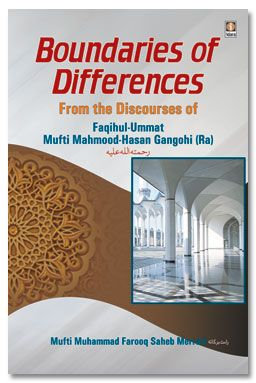 Boundaries of Differences - From the Discourses of : Faqihul Umm