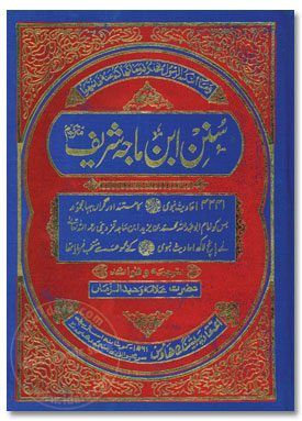 Sunan Ibn Maja ( Urdu ) Mutarjim 3 Vol