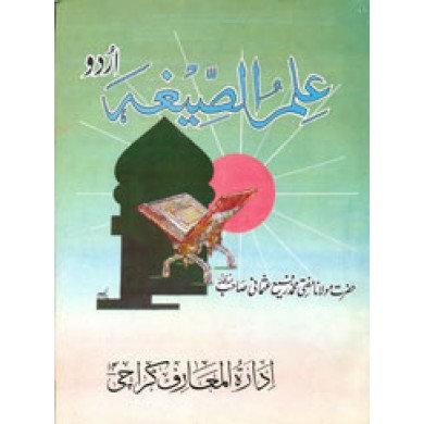Ilmus Sega Urdu