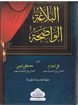 Al-Balagha al-Wadiha