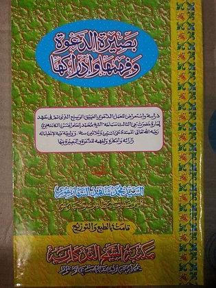 Basirat Al dawah W fahmoha w idrakoha Arabic