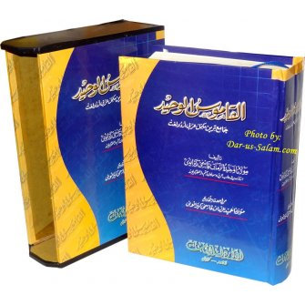 Al-Qamoos Al-Waheed (Arabic To Urdu)