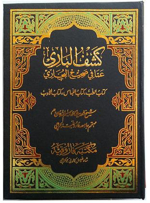 Kashful Bari Sharh Saheeh al-Bukhari