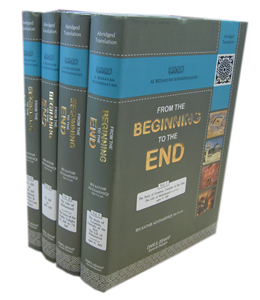From the Beginning to the End [Islamic History] (4 Vol)