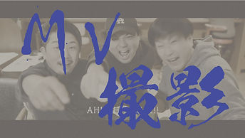 MV撮影.jpg