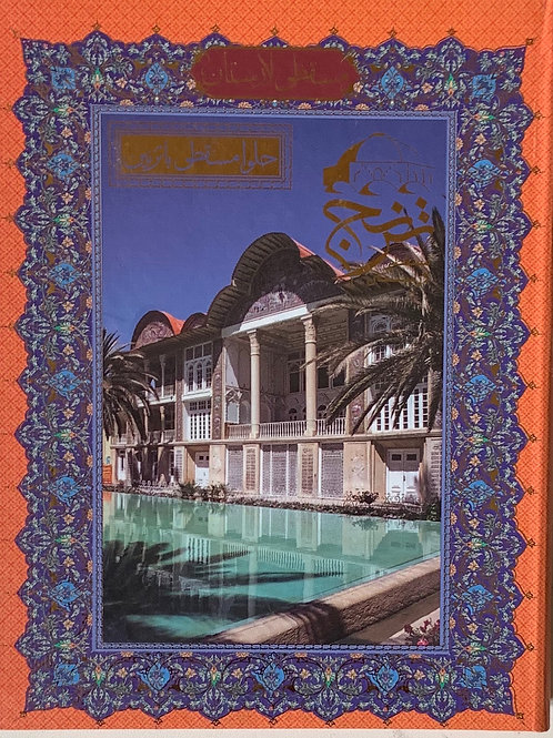 loukoum ou Masghati (مسقطی)  Le jardin Eram Shirazde ( باغ ارم شیراز )