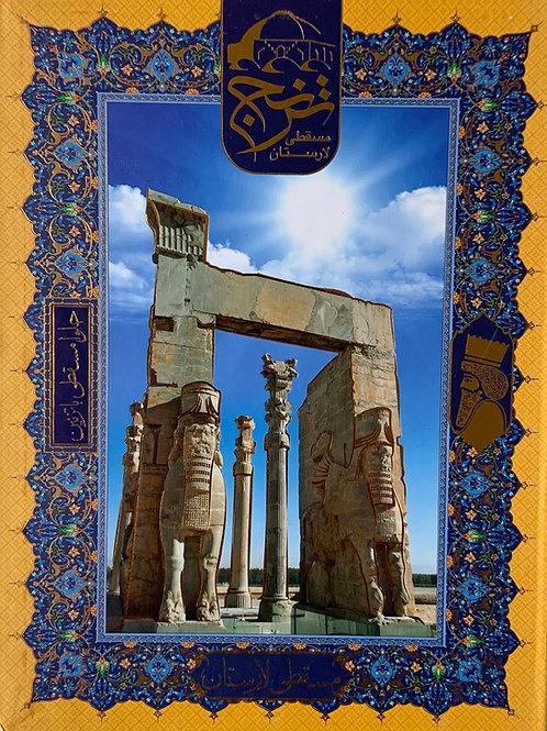 loukoum ou Masghati (مسقطی)  Porte des nations (دروازه ملل) de 500 g