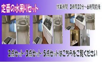 広島の清掃業者のおそうじのPROSが提供する水周りのお掃除のお得なセットです。