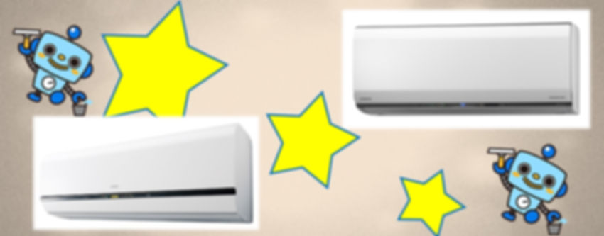 広島のエアコンクリーニングはPROSが安くオススメです。