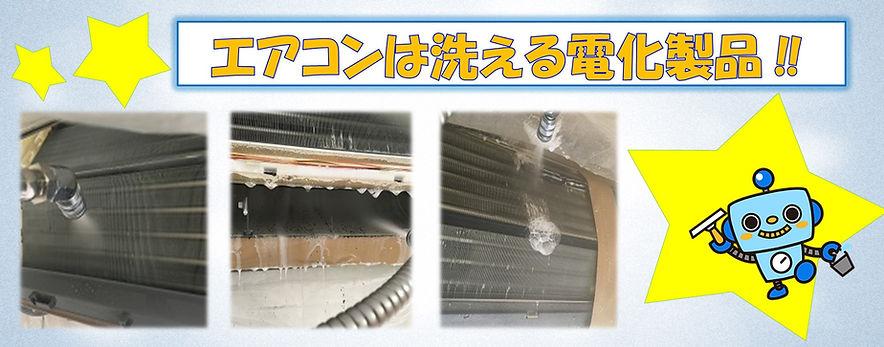 エアコンは洗える家電製品ですが、知識と技術が必要です