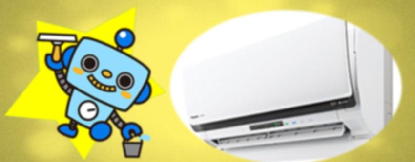 広島の清掃会社のPROSはエアコンクリーニングの口コミを多くいただいています