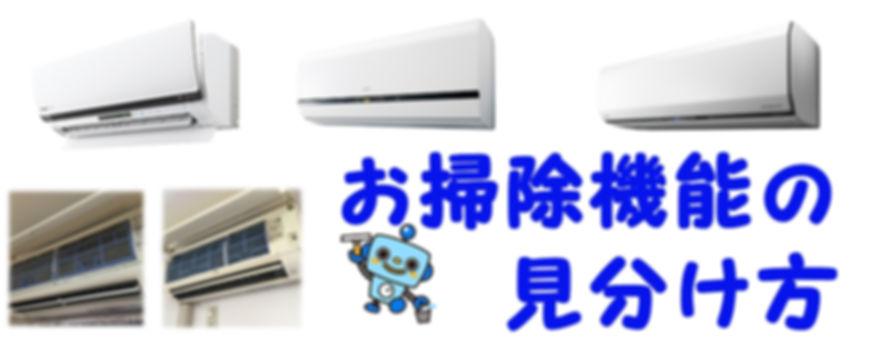 お掃除機能付きエアコンの掃除は安佐南区や安佐北区も無料で出張クリーニングを行っております。