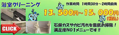 一見きれいに見える浴室も、カビや水アカなど汚れがいっぱい。汚れはこびりついて固まると、なかなか落としにくいものです。おそうじのPROSのおそうじなら浴槽やタイル、排水溝まで、プロの技術ですっきりきれいにします。