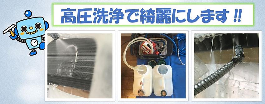 エアコンは高圧洗浄で綺麗になります