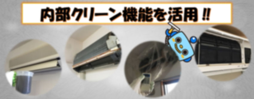 エアコンのリモコンを使い簡単に乾燥させることが出来ます