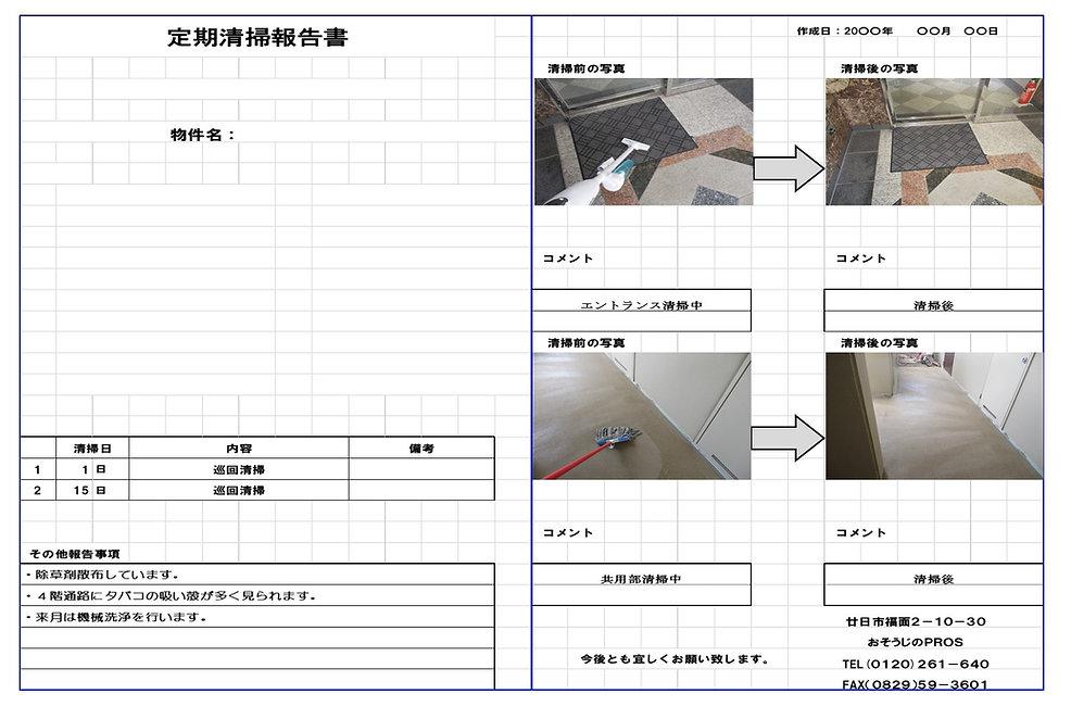 これは管理会社様にお送りしている巡回清掃完了報告書の一例になります。清掃日や清掃中に気になったことなどを報告いたします。また、清掃前後の写真を添付することで非常に分かりやすい報告書であるとの感想もいただきました。