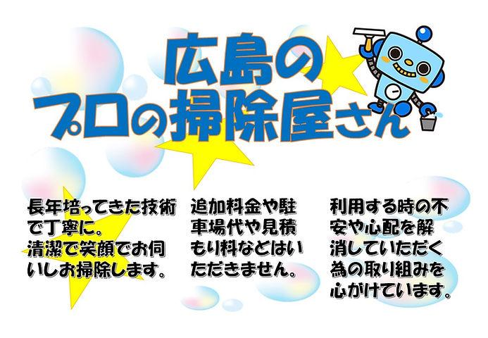 おそうじのPROSは長年培ってきた技術で丁寧に作業!清潔で愛想のいいスタッフがいる広島の掃除屋さんです。利用する時の不安や心配を解決していただくための取り組みをしています