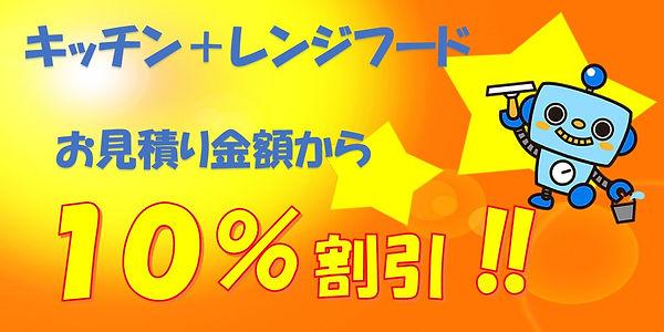 換気扇とキッチンの掃除を同時に注文すると10%割引で安くなります