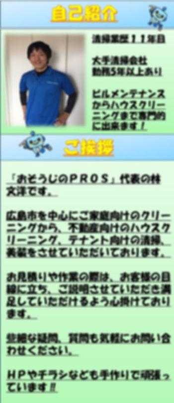 おそうじのPROSは広島市を中心にご家庭向けのクリーニングから、不動産向けのハウスクリーニング、テナント向けの清掃、美装をさせていただいております。