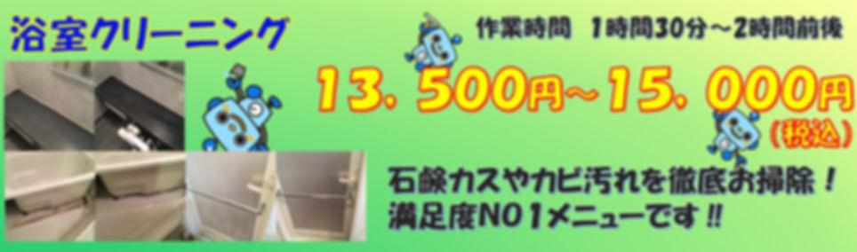 浴室クリーニングは石鹸カスやカビ汚れを徹底的にお掃除しご満足いただいております。