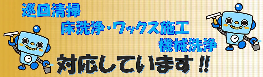 広島県広島市を中心にハウスクリーニング業をしているおそうじのPROSでは、巡回清掃や定期清掃機械洗浄を行っております。マンションやアパートの掃除は当社おそうじのPROSに委任くださいませ。