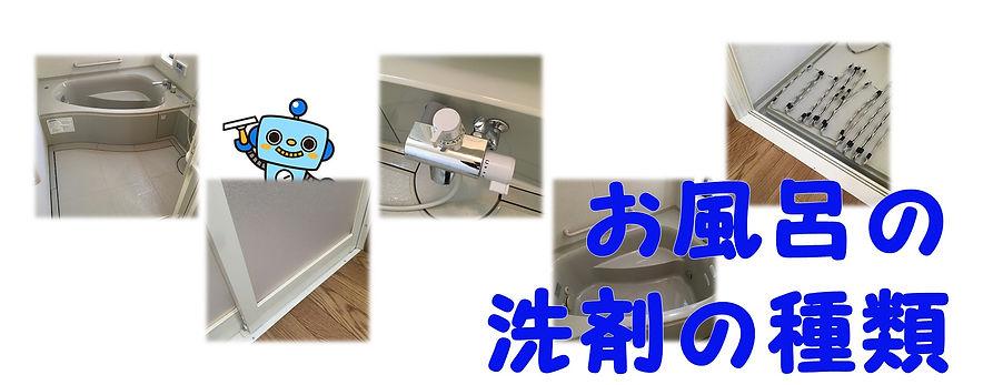 お風呂の洗剤はなにがいいのか。プロが解説します