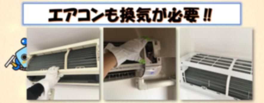 エアコンはカビやすいので定期的に乾燥が大切です