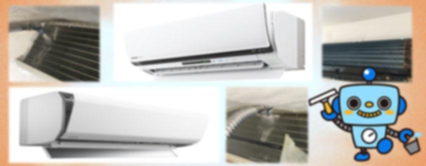 エアコンの掃除のサービスを行っています。他社と比較しても安いのがウリです。