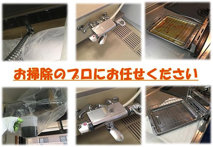 広島市・佐伯区・廿日市でハウスクリーニングをお悩みならおそうじのPROSにお任せください。大手清掃会社に負けない技術が自慢です