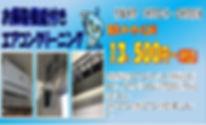 お掃除機能付きエアコンはフィルター清掃機能はありますが、カビやホコリによる臭いの原因を解決することはできません。エアコン洗浄が必要です