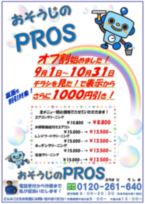 ハウスクリーニング専門のおそうじのPROSのキャンペーン情報です。全メニューから1000円引きとなっており、広島の掃除屋さんの中でもTOPクラスの安さを実現しています。