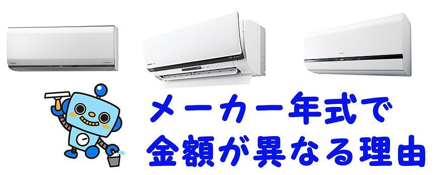 自動お掃除機能の付いているエアコンは料金が異なります。この料金の違いがお客様の不安を招いています