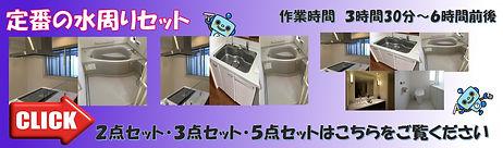 キッチン、浴室、洗面所、トイレ、4つの水まわり箇所の中から、汚れの気になる場所を組み合わせて、定期的にお掃除します。面倒な水まわりだけをプロにまかせて、快適&衛生的に。