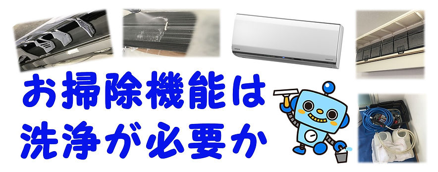 広島のハウスクリーニング業社はたくさんありますが、お掃除機能付きエアコンは洗浄が必要かを教えてくれる業者はあまりありません