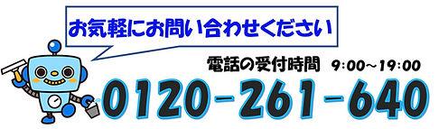 おそうじのPROSの電話番号は0120-261-640です。住所は廿日市市福面2-10-30になります。