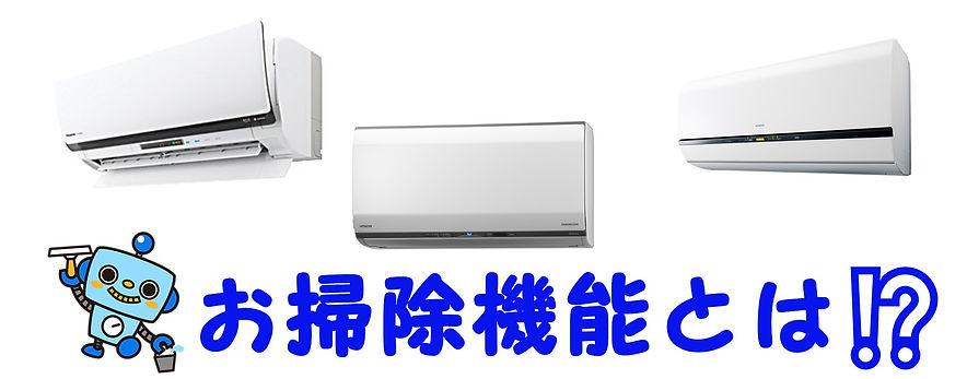 お掃除機能付きエアコンはどんな機能か説明します。