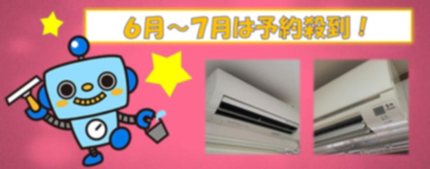 エアコンクリーニングは6月7月の時期は混み合います