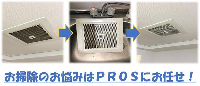 換気扇の油汚れが気になったら、おそうじのPROSにお任せください。