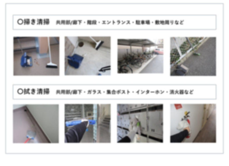 巡回清掃では掃き掃除と拭き掃除を中心に行います。掃き掃除では共用部を中心とした清掃を行い敷地周りなどの清掃をします。拭き掃除では、床やガラスなどの他に集合ポスト拭き清掃中や消火器などの拭き清掃を行います。