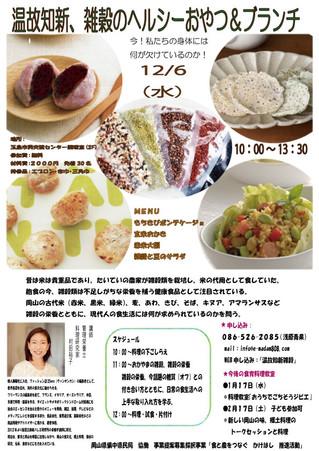 12/6食育料理教室 雑穀