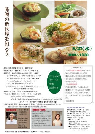 食育料理教室 「味噌の新世界」