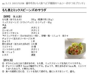 食育料理教室雑穀レシピ