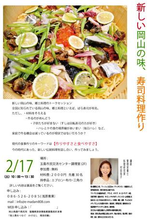 新しい岡山の味寿司料理作り2/17募集開始
