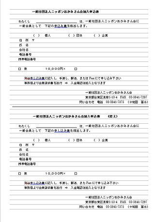 一般社団法人ニッポンおかみさおかみさん会加入申込書